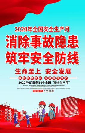 创意安全生产海报设计