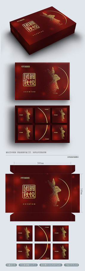 创意高端简洁兔子中秋月饼包装礼盒