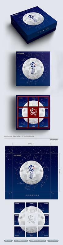 创意原创高端星座满月中秋月饼礼盒包装
