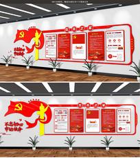党员活动室立体墙设计