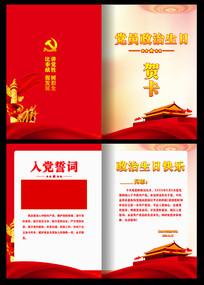 党员政治生日贺卡设计模板