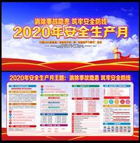 大气2020安全生产月宣传栏