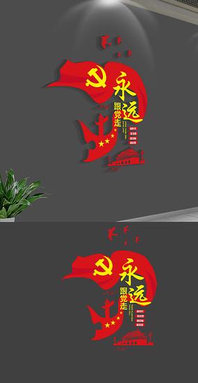 大气永远跟党走党建文化墙标语