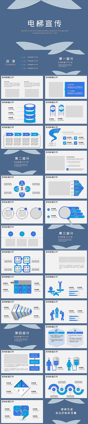 电梯企业画册扶梯产品介绍PPT模板