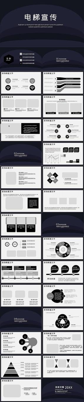 电梯宣传画册产品介绍PPT模板