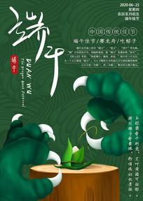 端午节传统节日海报