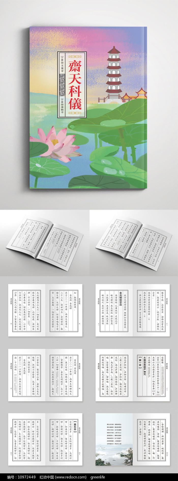 佛教玉龙寺斋天科仪宣传册