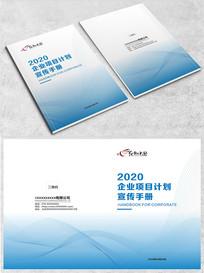 高档企业画册封面设计