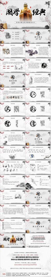 国学经典国学文化课件中国风PPT