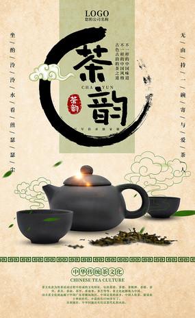 古中国风茶韵海报