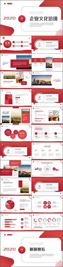 红色高端大气企业文化培训PPT模板