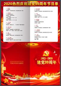 红色建党99周年节目单