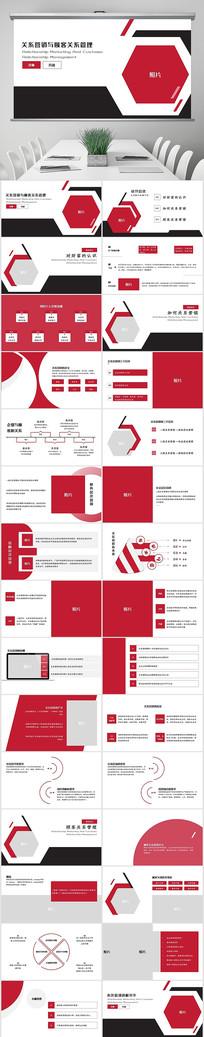 红色商务关系营销与顾客关系管理培训课件PPT