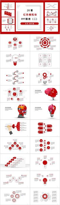 红色微粒体简约创意PPT图表