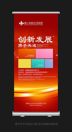 红色宣传易拉宝设计模板