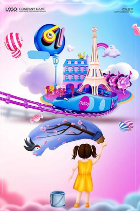 欢乐61儿童节海报