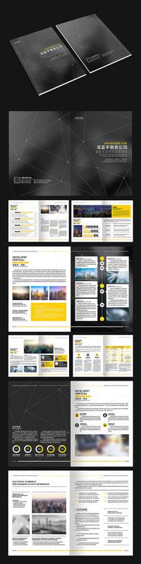 简洁大气电子商务画册