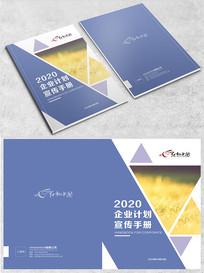 简约创意几何企业画册封面