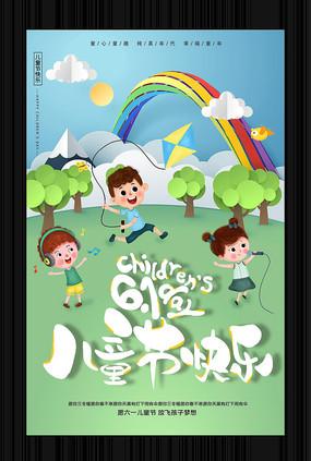 剪纸创意儿童节海报