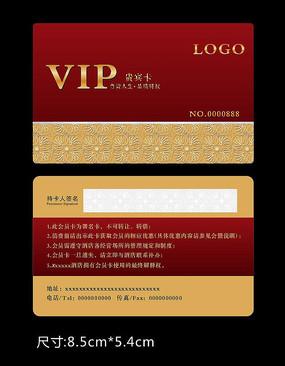 金色酒店餐饮美容养生VIP会员卡