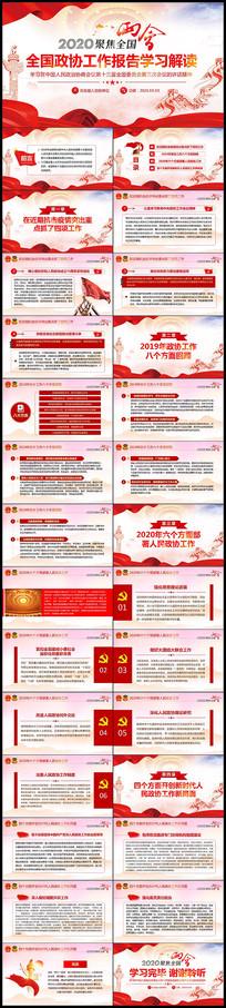 聚焦两会政协十三届三次会议报告学习PPT