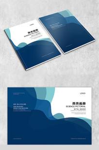 蓝色波浪商务画册封面设计