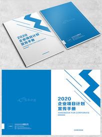 蓝色简约画册封面设计