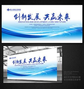 蓝色科技背景展板设计
