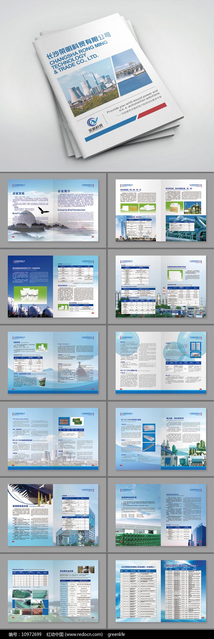 蓝色科技长沙荣明科贸有限公司画册设计图片