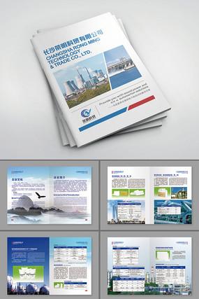 蓝色科技长沙荣明科贸有限公司画册设计