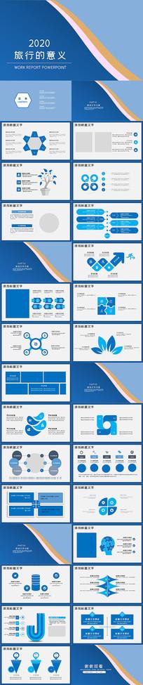 蓝色旅行的意义PPT模板
