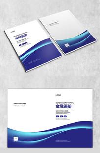蓝色现代金融画册封面设计