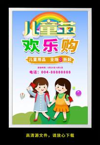 六一儿童节购物促销插画海报