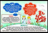 六一儿童节童心飞扬宣传手抄报设计