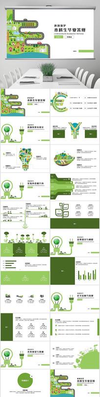 绿色扁平环境保护毕业答辩PPT