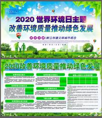 绿色创意世界环境日宣传展板