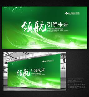 绿色环保背景板模板