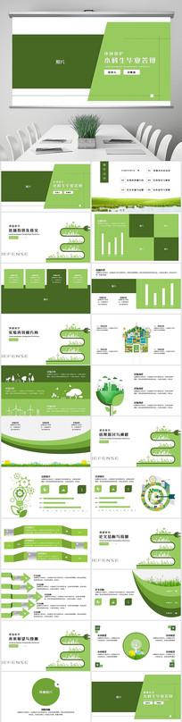 绿色环境保护毕业答辩ppt