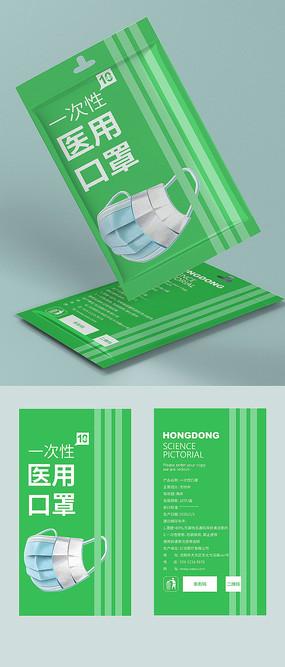 绿色简洁口罩包装