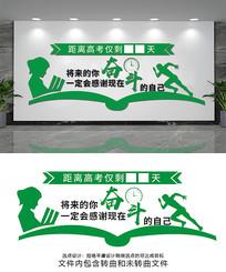 绿色清新高考倒计时文化墙