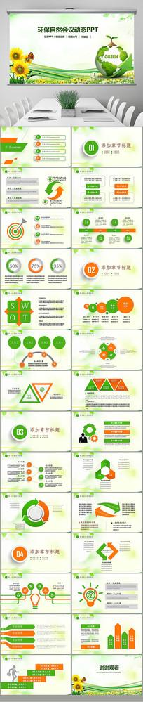 绿色生态文明环保低碳和谐社区PPT地球日