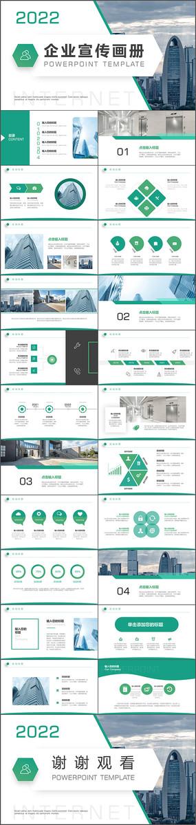 绿色图文简约风企业宣传画册PPT模板