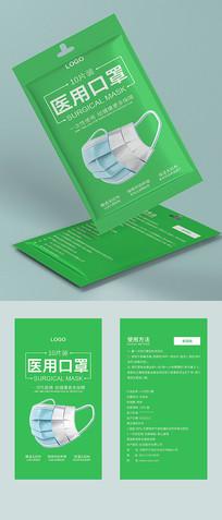 绿色医疗口罩包装