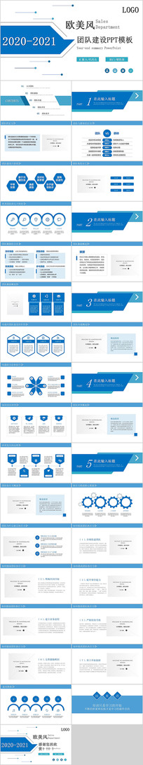 欧美风团队建设企业文化PPT
