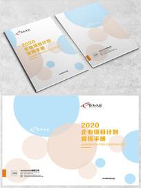 企业培训机构画册封面