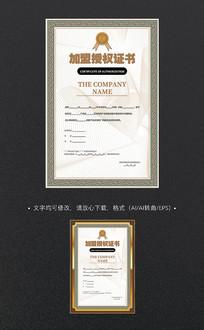 企业授权证书模板代理经销商网络授权书