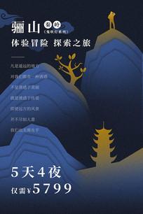 骊山风景山水旅游海报设计