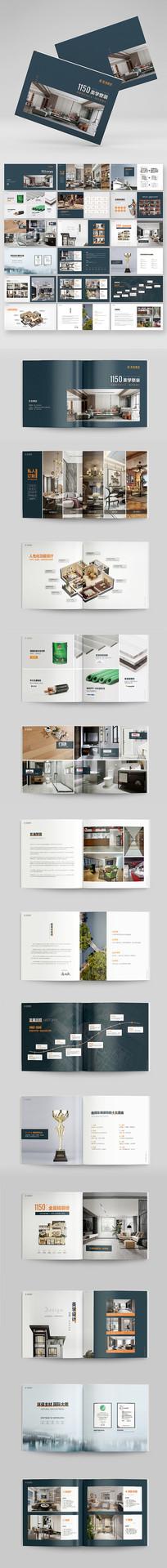 室内家居画册设计