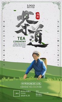 手绘采茶茶道海报