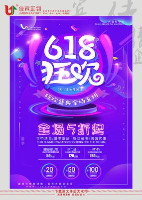 天猫618京东购物节促销海报
